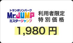 Mr.JUMP利用者限定特別価格1,980円