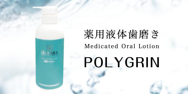 薬用液体歯磨きPOLYGRIN