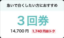 急いで白くしたい方におすすめ。3回券14,700円(1,740円おトク)