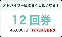 アドバイザー級に白くしたいなら!12回券46,000円(19,760円おトク)
