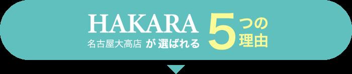 HAKARA名古屋大高店が選ばれる5つの理由